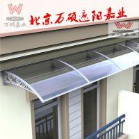 北京房山定制各种耐力板加长雨搭_透明铝合金支架遮阳雨棚楼顶阳台门窗pc耐力板遮阳棚测量按装