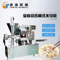 上海厂家直销 仿手工饺子机 全自动饺子机 蒸饺机 混沌饺子机