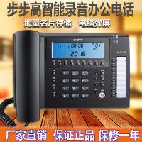 步步高198多功能自动电脑录音智能电话机 办公室客服商务座机固话