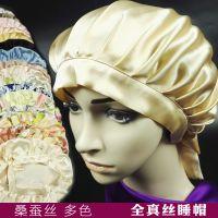 桑蚕丝素绉缎长发真丝睡帽产妇月子家务护发帽系带可调节护发丝绸