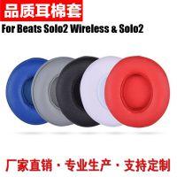 批发beats魔音solo2.0耳罩solo2 Wireless蓝牙耳机套solo3海绵套