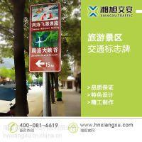 旅游标志牌制作湘旭交安反光材料出售