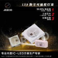 XT1505S断点续传LED 3535RGB全彩灯 内置IC-LED