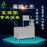 新款豆腐机自动浆渣分离提供技术培训学习时产200斤豆将军牌全自动豆腐机