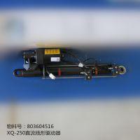 优质供应徐工装载机配件803604516 XQ-250直流线形驱动器
