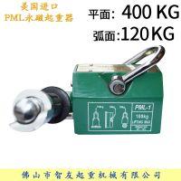 智友进口永磁起重器PML400kg