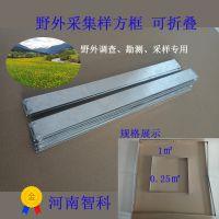 野外调查样方框,铝制可折叠ZK-YFK