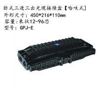 华伟GPJ-E3进3出卧式光缆接头盒PC材料光缆接续包