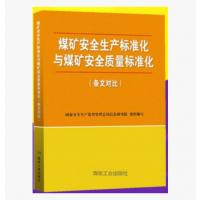 新书_煤矿安全生产标准化基本要求及评分方法(2017试行)条文对比_煤炭工业出版社