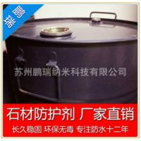长期供应石材防护剂 石材防水防油剂厂家价格