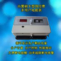 RS485通讯联网智能预付费多用户电表电子式电能仪表智能插卡预付费多用户电表