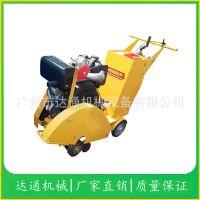 厂家直销达通柴油沥青路面切割机 柴油切缝机
