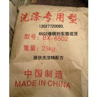 6502增稠剂的价格,洗涤专用,洗洁精配方必用6502