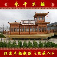 永干木船厂家直销15米全封闭式客船 画舫船 餐饮画舫船 旅游观光木船
