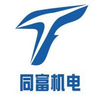 深圳市同富机电设备工程有限公司