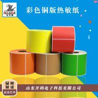 济南厂家供应乐开码彩色铜版纸热敏纸不干胶标签打印纸规格齐全