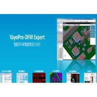 Vayo望友DFM可制造性分析软件