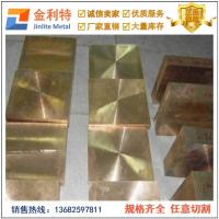 进口优质铍铜板价格 20mm厚铍铜板批发零售