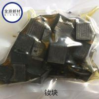 高纯钕块 高纯钕靶材 Nd 99.9% 北京金源新材供应稀土金属
