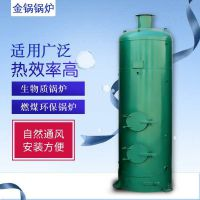 泰安金锅锅炉厂生产销售0.5吨燃煤锅炉 幼雏养殖专用燃煤常压锅炉