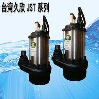 台湾久欣JST-15三相380V无堵塞立式污水泵