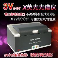 3V品牌X荧光光谱仪 八大重金属检测仪 rohs、有害物质、重金属检测仪