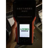 青岛路博LB-CP6多种气体检测仪