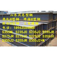 S235J2H型钢代理/S235J2H型钢现货价格咨询