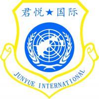 深圳市君悦国际货运代理有限公司