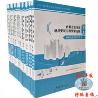新定额】内蒙古自治区通用安装工程预算定额2017年版、内蒙古安装定额全套-新书
