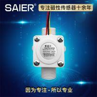 脉冲信号输出水流传感器、热水器水流量传感器、霍尔原理传感器、4分塑料水流传感器