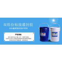 双组份粘接灌封胶5299G兆舜科技用于电源模块的防水保护
