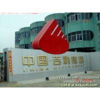 铝单板20年专业生产老厂家 中国吉利