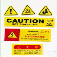 厂家制作 安全警告标志 机器设备防护门示标贴 PVC绝缘耐高温标签