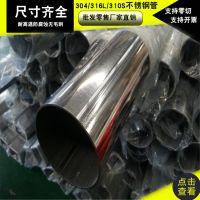 定制 304/201/不锈钢管圆管5*0.5