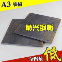 东莞市常平钢板店 钢材价格/图片/品牌