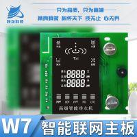 租赁双TDS值GPRS远程控制家用净水机RO机电脑板YL-W7