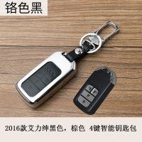 适用于本田奥德赛本田2016艾力绅金属钥匙包2016款艾力绅钥匙壳