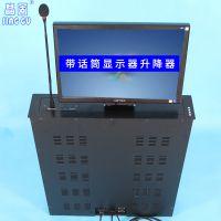 晶固17-9-22寸显示器带话筒升降器 电脑麦克风升降台 电动隐藏