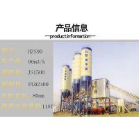 专业化的HZS90混凝土搅拌站生产厂家