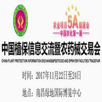 2017第32届中国植保信息交流暨农药械交易会