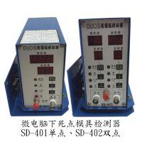 供应微电脑下死点摸具保护器 下死点模具探测器 冲床模具检测器 金属感应器SD-401/402