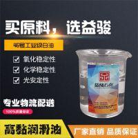 供应价低质优46号工业级白油 优选茂名益骏石化