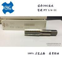 特价代理进口日本OSG 100%原装正品 PT1/4-11 管用直槽丝锥机用丝攻欧士机