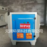 ***新处理工业油烟方案 等离子废气净化器 废气处理设备