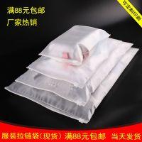 东莞凤岗磨砂拉链袋厂家直销自封口袋子童装包装袋礼品收纳袋塑料袋印刷LOGO
