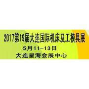 2017大连国际机床及工模具展览会