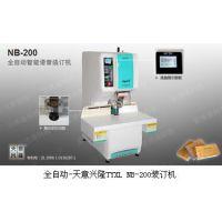 天意兴隆TYXL NB-200全自动铆管装订机语音提示