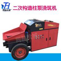 同赫6米二次构造输送泵厂家直销移动式二次灌浆机小型二次构造上料机