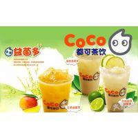 西安Coco品牌奶茶店加盟_Coco奶茶加盟费多少钱